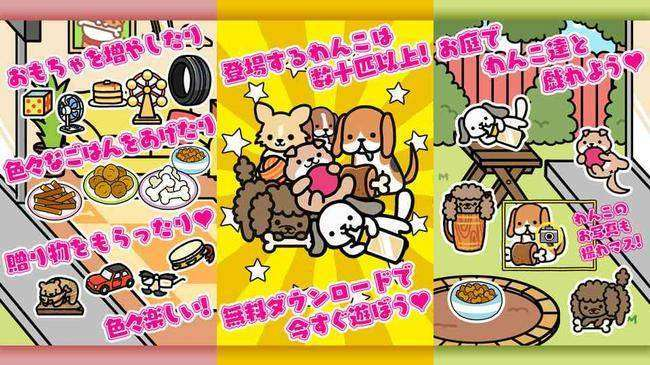 Boku to Wanko:Doggie Collector MOD APK for Android Free Download