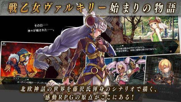 VALKYRIE ANATOMIA ヴァルキリーアナトミア APK Android Download