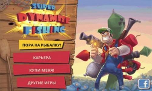 Super Dynamite Fishing + MOD