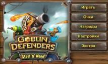 Difensori dei Goblin: Steel'n'Wood + MOD