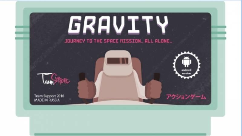 Гравитация + MOD