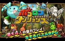 ポ コ ロ ン ダ ン ジ ョ ン ズ (Pocolon Dungeons) + MOD